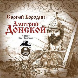 БОРОДИН С. АУДИОКНИГА MP3. Дмитрий Донской