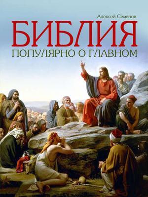 СЕМЕНОВ А. Библия. Популярно о главном