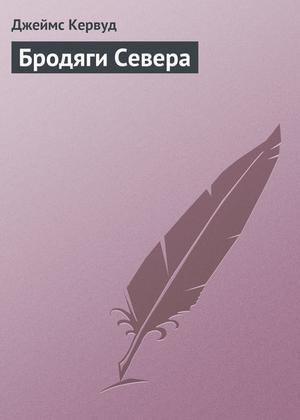 КЕРВУД Д. Бродяги Севера