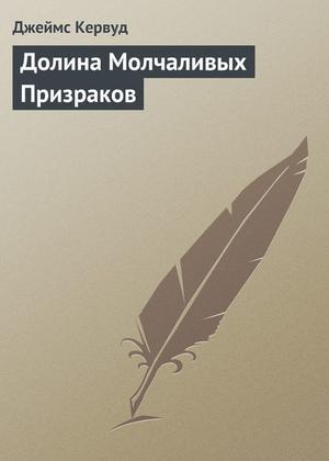 КЕРВУД Д. Долина Молчаливых Призраков