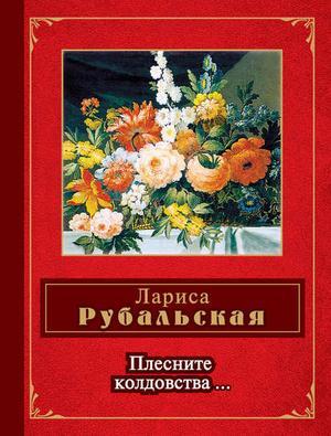 РУБАЛЬСКАЯ Л. Плесните колдовства… (сборник)
