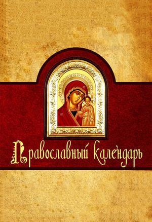 СЕМЕНОВ А. Православный календарь