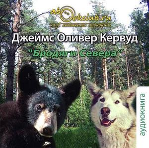 КЕРВУД Д. АУДИОКНИГА MP3. Бродяги севера