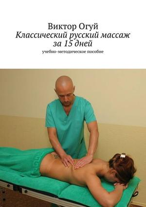 Массаж по русски фото 61601 фотография