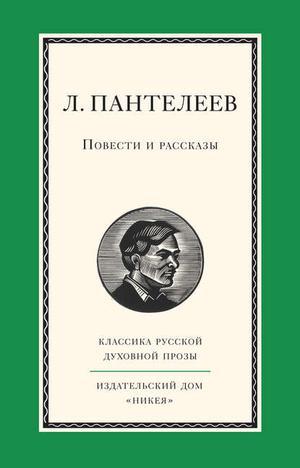 ПАНТЕЛЕЕВ Л. Повести и рассказы