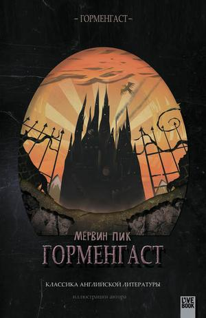 ПИК М. Горменгаст