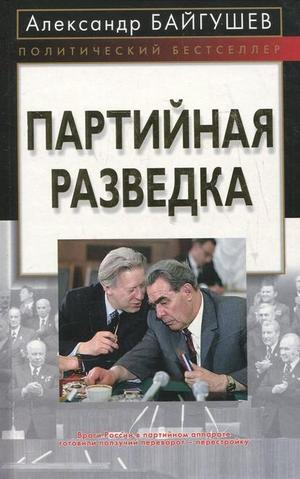 БАЙГУШЕВ А. Партийная разведка