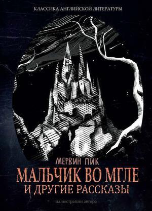 ПИК М. Мальчик во мгле и другие рассказы (сборник)