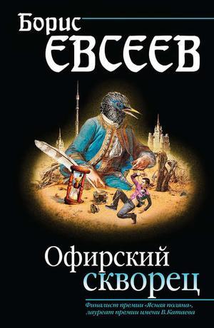 ЕВСЕЕВ Б. Офирский скворец (сборник)