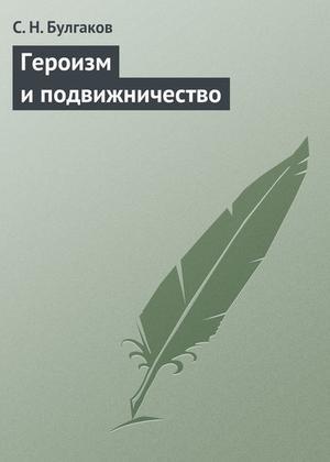 БУЛГАКОВ С. Героизм иподвижничество