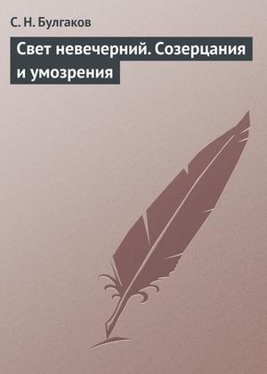 БУЛГАКОВ С. Свет невечерний. Созерцания и умозрения