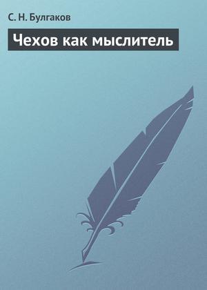 БУЛГАКОВ С. Чехов как мыслитель