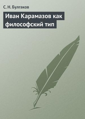 БУЛГАКОВ С. Иван Карамазов как философский тип