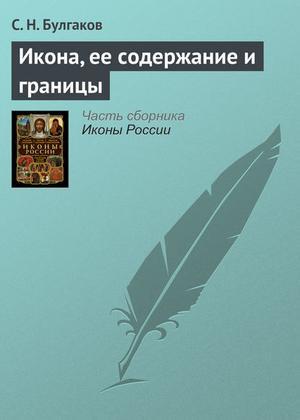 БУЛГАКОВ С. Икона, ее содержание и границы