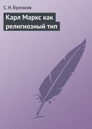 БУЛГАКОВ С. Карл Маркс как религиозный тип