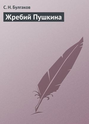 БУЛГАКОВ С. Жребий Пушкина