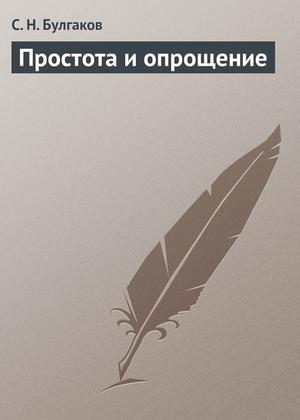 БУЛГАКОВ С. Простота и опрощение