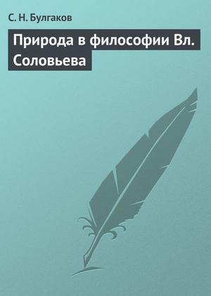 БУЛГАКОВ С. Природа в философии Вл. Соловьева