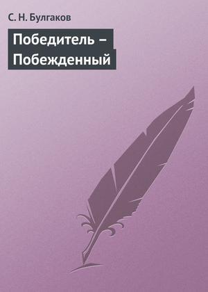 БУЛГАКОВ С. Победитель – Побежденный