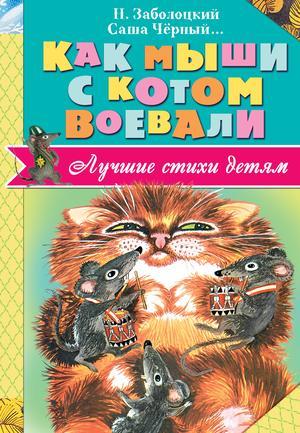 ВВЕДЕНСКИЙ А., ЗАБОЛОЦКИЙ Н., ЧЕРНЫЙ С. Как мыши с котом воевали
