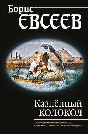 ЕВСЕЕВ Б. Казнённый колокол
