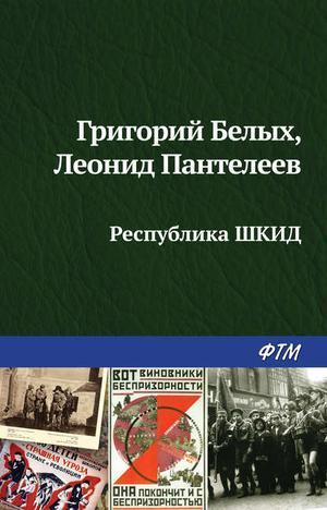 БЕЛЫХ Г., ПАНТЕЛЕЕВ Л. Республика ШКИД
