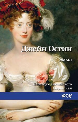 ОСТИН Д. Эмма