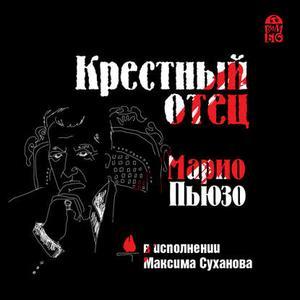 ПЬЮЗО М. АУДИОКНИГА MP3. Крестный отец