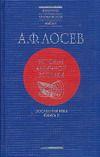 ЛОСЕВ А. История античной эстетики. Последние века. Кн. 2