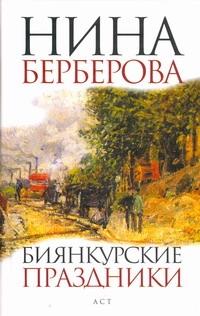 БЕРБЕРОВА Н. Биянкурские праздники