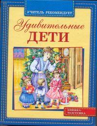 ДРАГУНСКИЙ В., ЗОЩЕНКО М., ПАНТЕЛЕЕВ Л. Удивительные дети