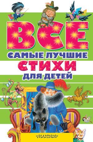ЗАБОЛОЦКИЙ Н., МАРШАК С., МИХАЛКОВ С. Все самые лучшие стихи для детей
