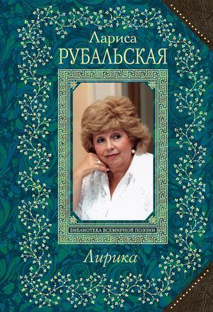 РУБАЛЬСКАЯ Л. Лирика