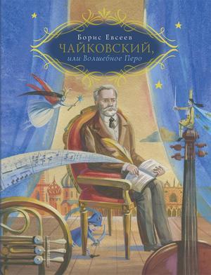 ЕВСЕЕВ Б. Сказки от звезд. Чайковский, или Волшебное Перо