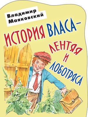 МАЯКОВСКИЙ В. История Власа - лентяя и лоботряса