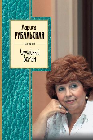 РУБАЛЬСКАЯ Л. Случайный роман
