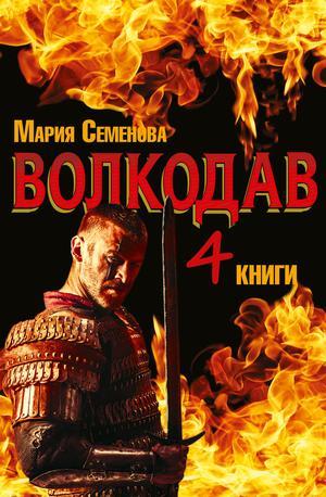 СЕМЕНОВА М. Волкодав. Роман в 4х книгах