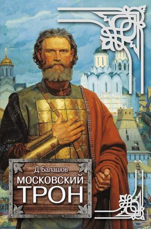 БАЛАШОВ Д. Московский трон
